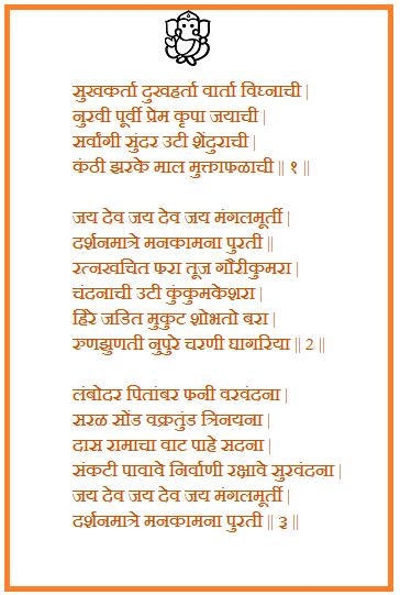 ganpati-aarti-in-marathi