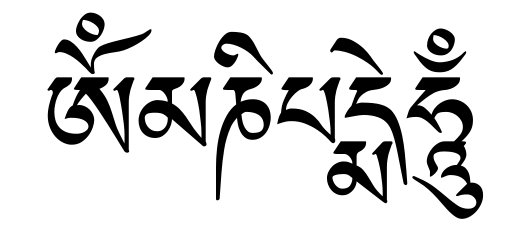 525px-om_mani_padme_hum_mantra-svg